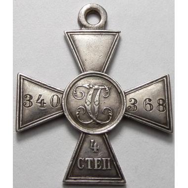 Георгиевский крест 4-й степени №340368