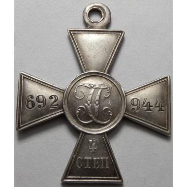 Георгиевский крест 4-й степени №692944
