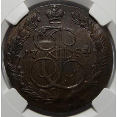 5 копеек 1784 года КМ в слабе ННР MS63BN