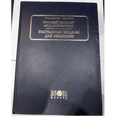 Биткин В.В. Сводный каталог медалей России