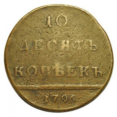 """10 копеек 1796 года. """"Вензельный гривенник"""", типовая монета"""