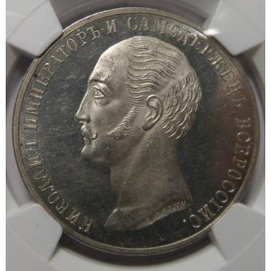 1 рубль 1859 года «конь» в слабе NGC MS62PL