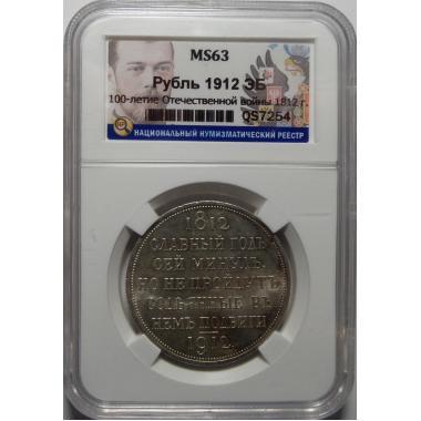 1 рубль 1912 года в память 100-летия отечественной войны 1812 года в слабе NGC MS64