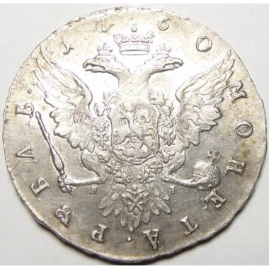 1 рубль 1760 года СПБ-ТI-ЯI Иванов