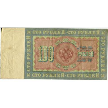 100 рублей 1898 года.