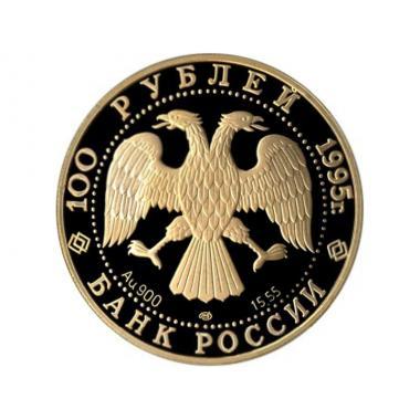 100 рублей 1995 года спасение экспедиции Нобиле