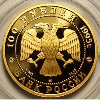 100 рублей 1995 года рысь. ПРУФ