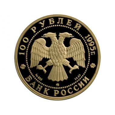 100 рублей 1995 года  Спящая красавица. ПРУФ