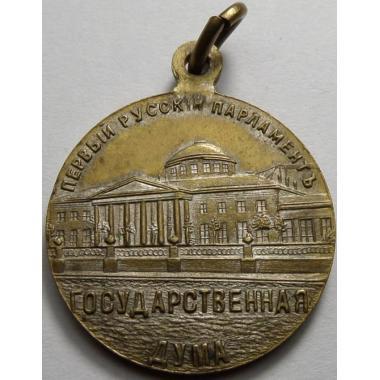 В память открытия Государственной думы 27 апреля 1906года