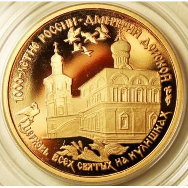100 рублей 1996 года Дмитрий Донской Церковь всех святых на кулишках. ПРУФ.