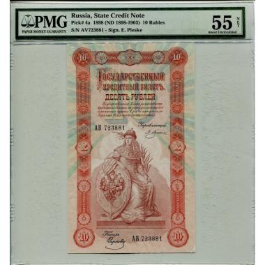 10 рублей 1898 года.