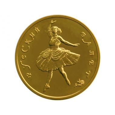 100 рублей 1993 года Русский балет. UNC