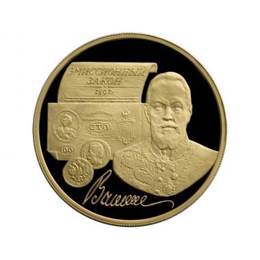 100 рублей 1997 года Витте. ПРУФ