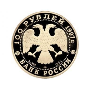 100 рублей 1997 года Лебединое озеро. ПРУФ