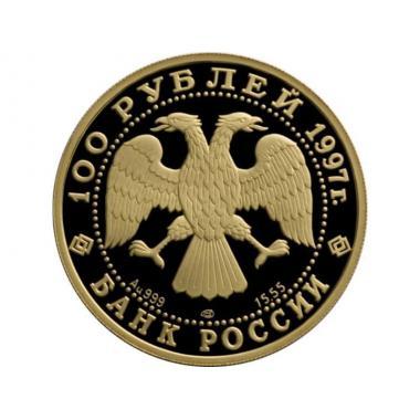 100 рублей 1997 года полярный медведь. ПРУФ