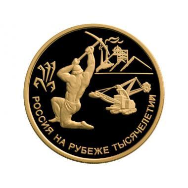 100 рублей 2000 года приказ рудокопных дел. ПРУФ