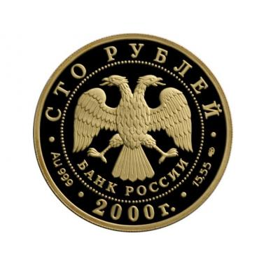 100 рублей 2000 года Снежный барс. ПРУФ
