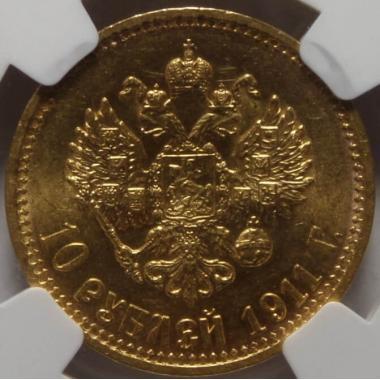 10 рублей 1911 года ЭБ в слабе NGC MS-61