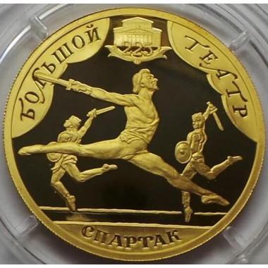100 рублей 2001 года Спартак. ПРУФ