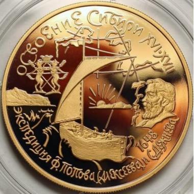 100 рублей 2001 года Экспедиция Попова (Алексеева) и Дежнева. ПРУФ