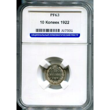10 копеек 1922 года в слабе ННР PF-63