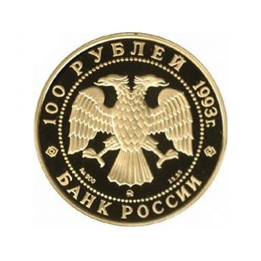 100 рублей 1993 года Чайковский ПРУФ