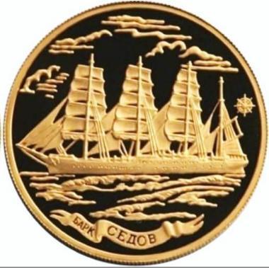 1000 рублей 2001 года Барк «Седов». ПРУФ