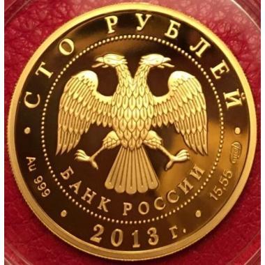 100 рублей 2013 года 70-летие Сталинградской битвы. ПРУФ
