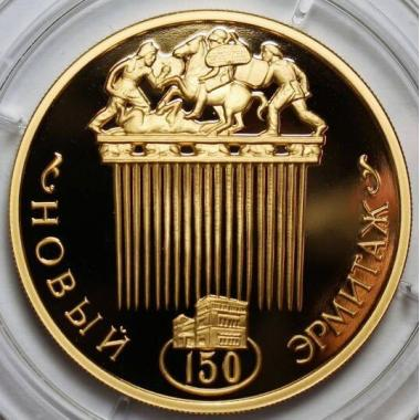 100 рублей 2002 года 150-летие Нового Эрмитажа. ПРУФ