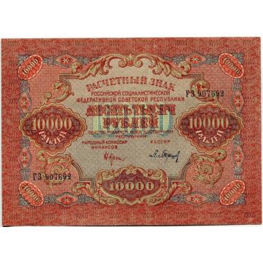 Расчетный знак РСФСР 10 000 рублей 1919 года