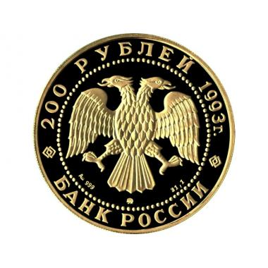 200 рублей 1993 года бурый медведь ПРУФ