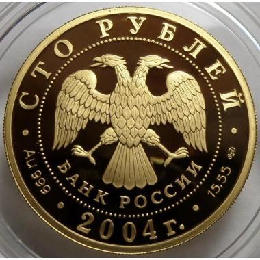 100 рублей 2004 года Северный олень. ПРУФ