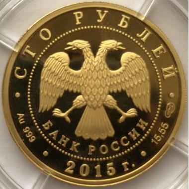 100 рублей 2015 года Сохраним наш мир - лось. ПРУФ