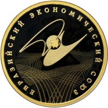 100 рублей 2015 года Евразийский экономический союз. ПРУФ.