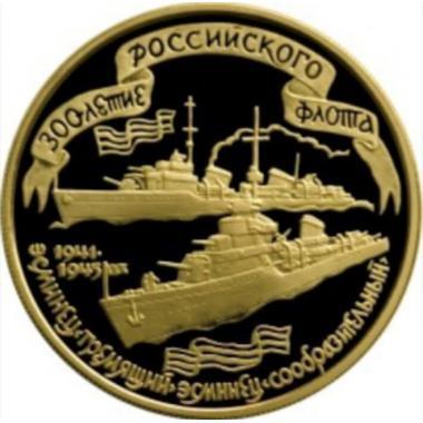 100 рублей 1996 года 300-летие Российского флота. ПРУФ