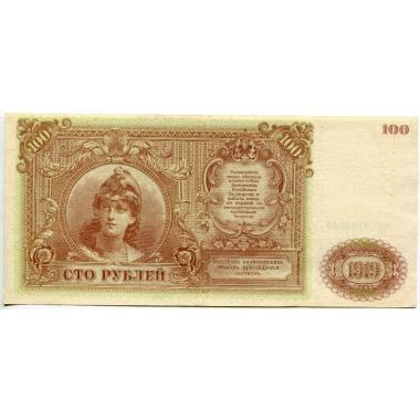 Вооруженные силы Юга России 100 рублей 1919 года