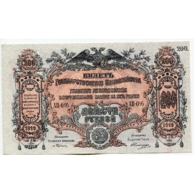Вооруженные силы Юга России 200 рублей 1919 года