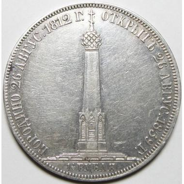 1 1/2 рубля 1839 года часовня