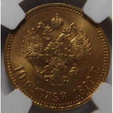 10 рублей 1899 года MS64