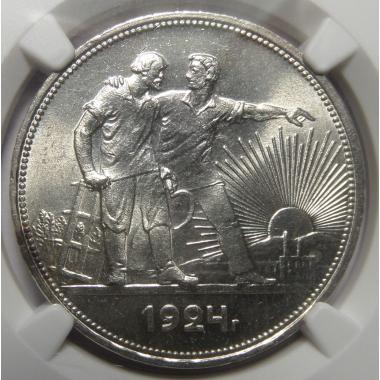 1 рубль 1924 года ПЛ в слабе NGC MS64.