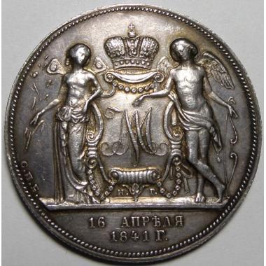 1 рубль 1841 года свадебный