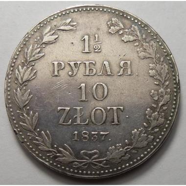 1 ½ рубля - 10 злотых 1837 года MW. Варшавский монетный двор. Серебро