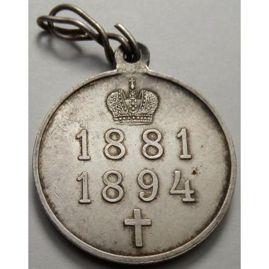 Медаль в память царствования Императора Александра III. 1896 года. Серебро