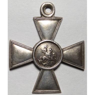 Георгиевский  крест 4-й  степени с определением