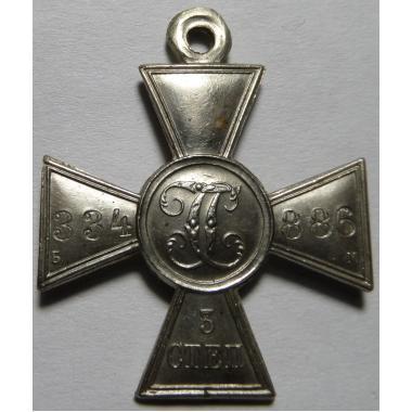 Георгиевский крест 3-й степени БМ №334886