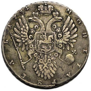 """1 рубль 1734 года. """"Царственный"""" портрет. R1. Царственный портрет. Кадашевский монетный двор. Серебро"""