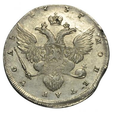 1 рубль 1737 года копия Дмитриева