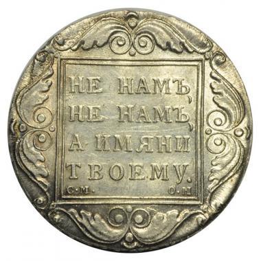 1 рубль 1800 года СМ-ОМ