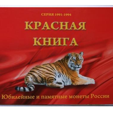 Набор монет «Красная книга»