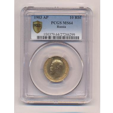 10 рублей 1903 г. PCGS MS 64